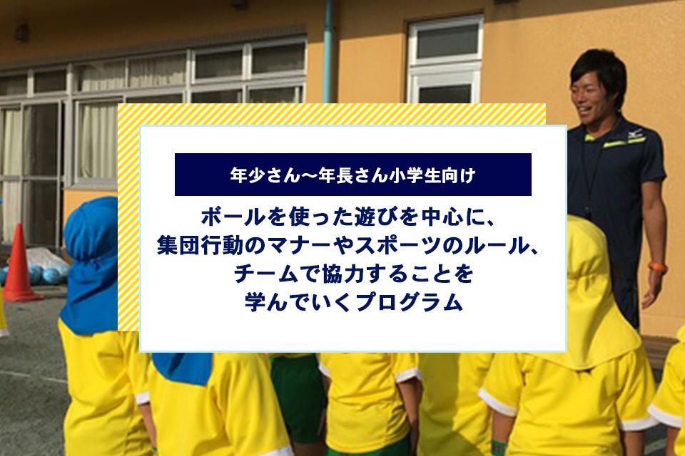 ボールを使った遊びを中心に、集団行動のマナーやスポーツのルール、チームで協力することを学んでいくプログラム
