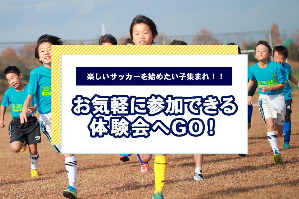 お気軽に参加できる体験会へGO!